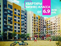ЖК «Дом на Барвихинской» от 6,9 млн руб. Комплекс бизнес-класса.